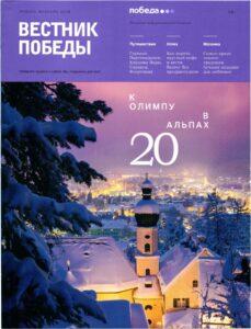 журнал ВЕСТНИК ПОБЕДЫ 2018