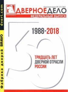отраслевой журнал ДВЕРНОЕ ДЕЛО
