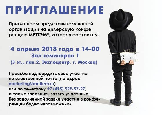 открытка МЕТТЭМ